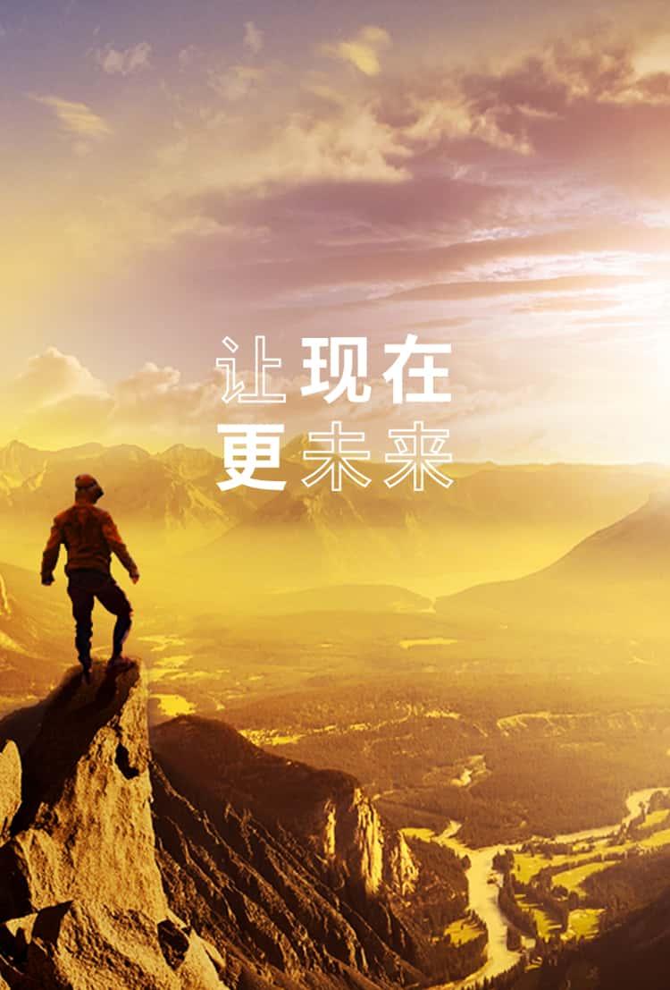 中國遠大集(ji)團 讓(rang)現在 更未(wei)來
